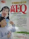 【書寶二手書T1/家庭_ANK】有效激發小學生的高EQ:增強學習動機與化解情緒困擾