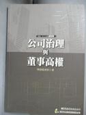 【書寶二手書T7/財經企管_ODL】公司治理與董事高權_陳錦隆