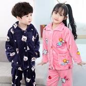 兒童睡衣秋冬季兒童法蘭絨睡衣女童寶寶男童家居服小孩加厚男孩珊瑚絨套裝 限時特惠