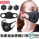 明星口罩 防塵口罩 呼吸閥 防護口罩 可水洗 3D立體海棉口罩 防粉塵 防霧霾 機車口罩 獨立包裝