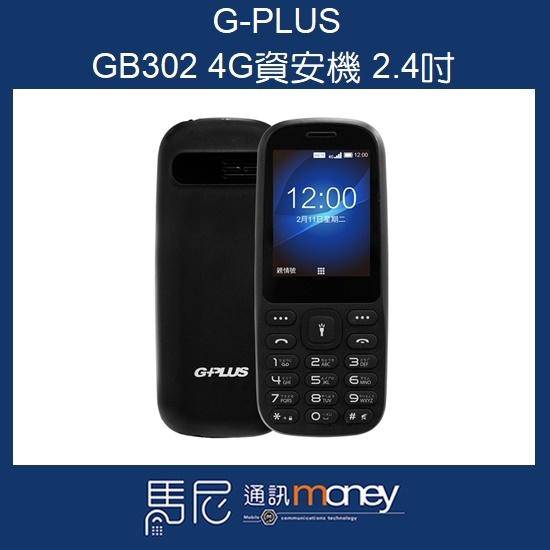 (免運+贈轉接卡)軍人機 積加 G-Plus GB302 4G資安機/無錄音/部隊版/無相機功能/無記憶卡【馬尼通訊】