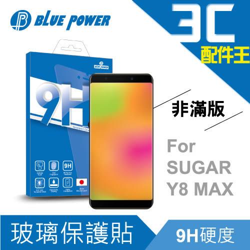 BLUE POWER SUGAR Y8 MAX 9H 鋼化玻璃保護貼 0.33mm 非滿版 亮面 另售其他型號