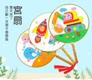 【扇子】DIY手繪扇子 幼稚園美勞課 美術課 早教 MD5113