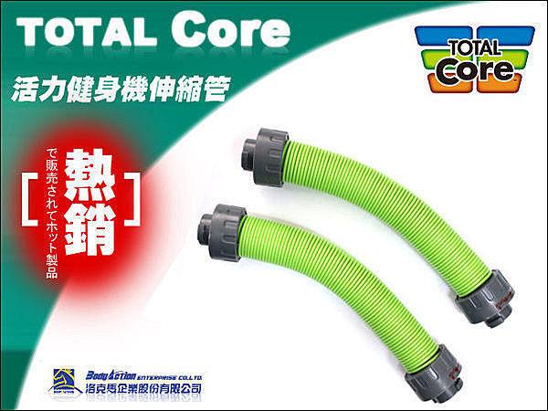 【單售零件】 TOTAL CORE全方位活力健身機 專用伸縮管 綠色彈簧管 2入 電視購物熱銷