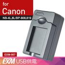 攝彩@佳美能 USB 隨身充電器for Canon BP-808 行動電源 戶外充 IXUS 保固