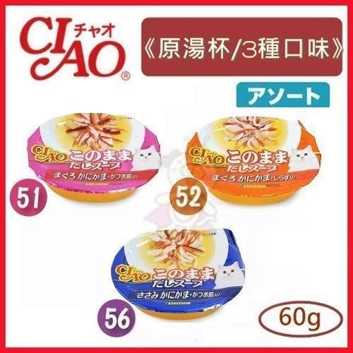 『寵喵樂旗艦店』【單罐賣場】日本CIAO《原湯杯/3種口味/60g》