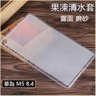 磨砂清水套 HUAWEI 華為 MediaPad M5 8.4吋 保護套 防摔 超薄 磨砂霧面 清水套 軟殼 全包邊 平板保護套