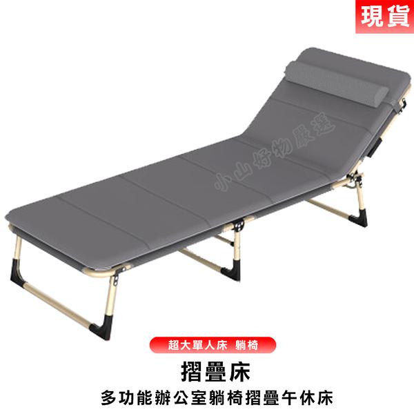 [現貨免運]摺疊床 193*68 超大單人床 躺椅 多功能辦公室躺椅摺疊午休床 小山好物
