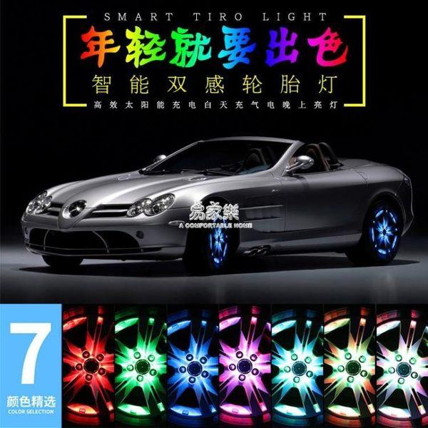 七彩汽車太陽能輪轂燈跑馬燈裝飾燈LED爆閃燈輪胎燈風火輪改裝燈 易家樂