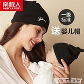 頭巾帽月子帽產后秋冬產婦帽防風孕婦頭巾發帶坐月子用品時尚帽冬季產婦  迷你屋 618狂歡