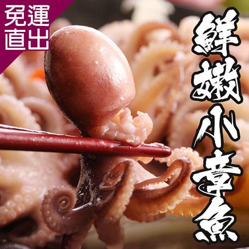 海鮮王 一口吃小章魚 *8包組(300g/包)【免運直出】