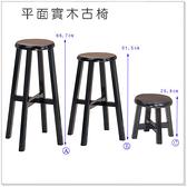 【水晶晶家具/傢俱首選】JX1510-4胡桃實木51.5cm平面高古椅(B款)