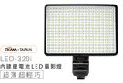 ROWA-JAPAN 樂華 LED-320i 內建離鋰電池 LED 補光燈 攝影燈 戶外露營燈 戶外燈 露營燈