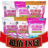 克潮靈 集水袋超值18包 ◆86小舖 ◆ 花仙子/適用各種空間