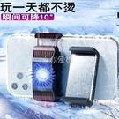 散熱器 手機散熱器降溫神器吃雞游戲手機降溫散熱背夾製冷器半導體散熱器