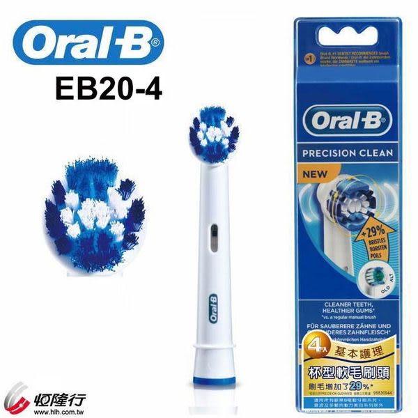 BRAUN OralB 德國 百靈歐樂B電動牙刷刷頭 EB20-4 (1卡4入)