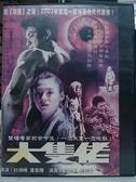 挖寶二手片-H05-109-正版DVD-華語【大隻佬】-張柏芝 劉德華(直購價)