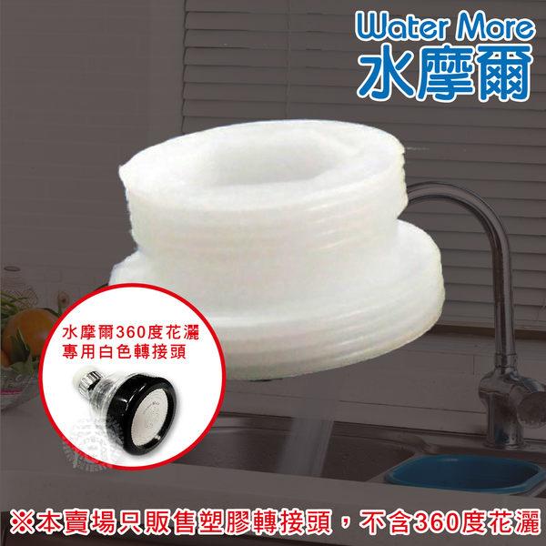 水摩爾 白色塑膠內外牙轉接頭(1入) 適用360度水龍頭水花轉換器萬向轉接頭 請確認尺寸再下單