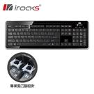 irocks K25R 超薄2.4GHz無線鍵盤_復刻版剪刀腳鍵盤