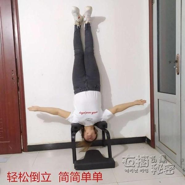 倒立凳小型家用瑜伽倒立登倒立神器輔助凳零基礎倒立機健身瑜伽椅 雙十二全館免運