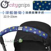✿蟲寶寶✿【美國City Grips】多用途推車手把保護套 / 手把套 加長版單手把 - 深藍雛菊