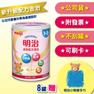 MEJI金選明治成長奶粉3號 850g ...
