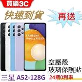 三星 Galaxy A52 5G版本手機 6G/128G,送 空壓殼+玻璃貼,分期0利率 Samsung SM-A526
