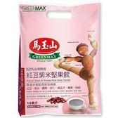 馬玉山 紅豆紫米堅果飲 30g (12入)/袋【康鄰超市】