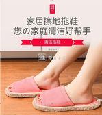 拖地鞋 日本LEC擦地拖鞋細纖維保暖拖鞋居家拖鞋多用途木地板清潔拖鞋  娜娜小屋