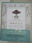 【書寶二手書T2/餐飲_AG6】尋味巧克力:從眾神的餐桌到全球的甜蜜食品_武田尚子,洪於琇