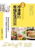 (二手書)活用冷凍庫的幸福生活提案:150道食材完全利用食譜+真正15分鐘就能上菜..