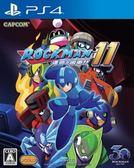★御玩家★預購 10月4號 發售 PS4 洛克人 11:命運的齒輪!! 中文版