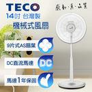 【東元TECO】14吋機械式DC直流立扇...