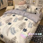 床包組 北歐簡約床上四件套1.5被套簡約學生宿舍單人床單三件套 【8折搶購】