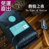 咖啡知道COFFEE TO KNOW 熱情之夜 1公斤 E17600001【免運直出】