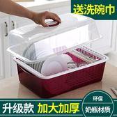 廚房瀝水碗架帶蓋碗筷餐具收納盒放碗碟架