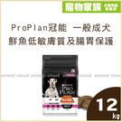 寵物家族-ProPlan冠能一般成犬鮮魚低敏膚質及腸胃保護配方12kg