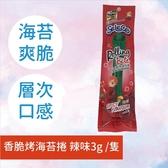 泰國【喜樂口】香脆烤海苔捲(辣味) 3g
