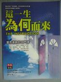 【書寶二手書T6/宗教_GGF】這一生為何而來-靈界導師的十門課_黃貝玲, 安士利.麥克勞