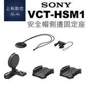 SONY VCT-HSM1 專用配件Action CAM 安全帽側邊固定座HSM1適用 X3000 AS300 AS50
