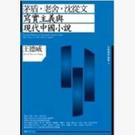 茅盾,老舍,沈從文:寫實主義與現代中國小說