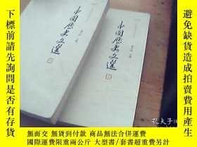 二手書博民逛書店罕見中國歷史文選(上下冊)Y229185 周予同 主編 上海古籍