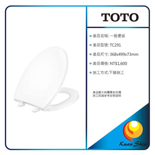 TOTO衛浴 TC291 一般便座 馬桶蓋 原廠保固 光伸廚衛