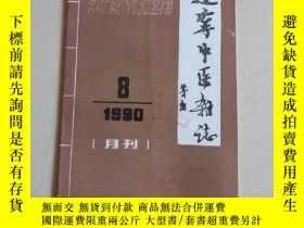 二手書博民逛書店罕見遼寧中醫雜誌1990-8Y282010