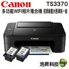 【搭PG745+CL746原廠墨水匣裸裝一組】Canon PIXMA TS3370多功能相片複合機 上網登錄送好禮