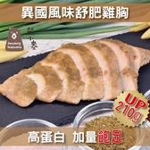 法式舒肥雞胸肉 異國風味の大收集 6包組 (185g/包)