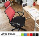 椅子 辦公椅 書桌椅【I0238】安德高背支撐透氣網布電腦椅 MIT台灣製 完美主義