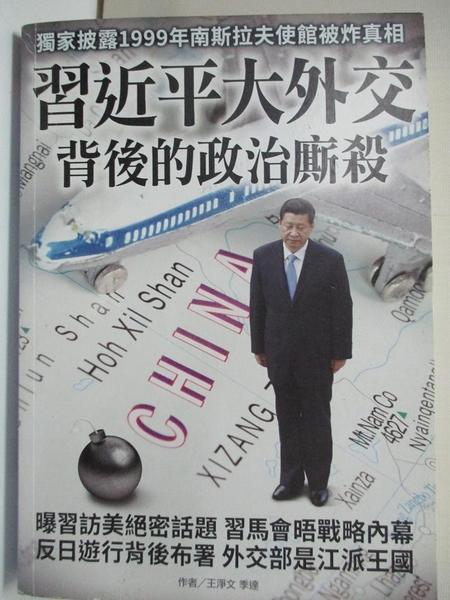 【書寶二手書T6/政治_HIK】習近平大外交背後的政治廝殺_王淨文
