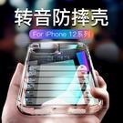 適用蘋果12手機殼iPhone12透明殼iPhone12防摔保護套5g蘋果11pro殼硅膠保護套