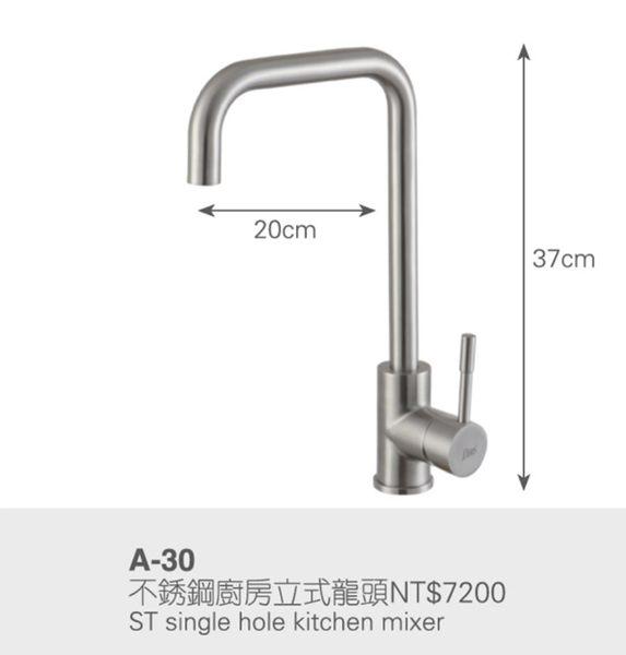 【甄禾家電】特價65折 正304不鏽鋼廚房立式龍頭 G30健康無毒水龍頭 台灣製造外銷 日本軸心 低鉛